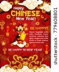 happy chinese new year wishes... | Shutterstock .eps vector #779608801