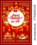 happy chinese new year red... | Shutterstock .eps vector #779609239
