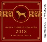 chinese new year  year of dog... | Shutterstock .eps vector #779665795