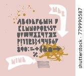 bold geometric playful font... | Shutterstock .eps vector #779990587
