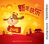 happy new year  the year of the ... | Shutterstock .eps vector #780009844