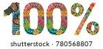 one hundred percent. vector...   Shutterstock .eps vector #780568807