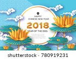 origami gold waterlily or lotus ... | Shutterstock .eps vector #780919231