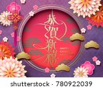 happy chinese new year in... | Shutterstock .eps vector #780922039