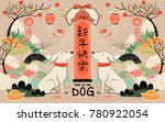 cute dog sits beside the... | Shutterstock .eps vector #780922054