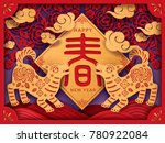 chinese new year design  spring ... | Shutterstock .eps vector #780922084