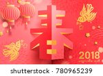 chinese new year art  spring in ... | Shutterstock .eps vector #780965239