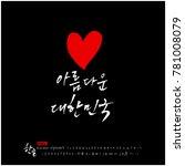 handwritten calligraphy  ... | Shutterstock .eps vector #781008079