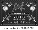 2018 chinese new year pendants... | Shutterstock .eps vector #781055635