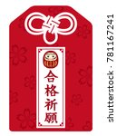 amulet of praying for passing... | Shutterstock .eps vector #781167241