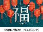 chinese new year art  elegant... | Shutterstock . vector #781313044