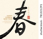 spring word written in chinese... | Shutterstock . vector #781321291