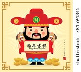 cute cartoon chinese god of... | Shutterstock .eps vector #781594345