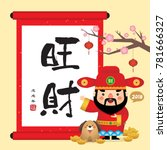 2018 chinese new year template. ...   Shutterstock .eps vector #781666327