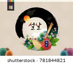 'new year's day  korean text... | Shutterstock .eps vector #781844821