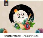 'new year's day  korean text... | Shutterstock .eps vector #781844821