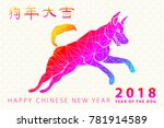red dog is a symbol 2018.... | Shutterstock .eps vector #781914589