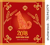happy chinese new year 2018... | Shutterstock . vector #781941979