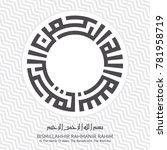 bismillah  in the name of allah ... | Shutterstock .eps vector #781958719