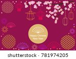 happy chinese new year card.... | Shutterstock .eps vector #781974205
