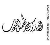 arabic calligraphy of verse... | Shutterstock .eps vector #782042905