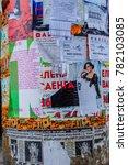 tbilisi  georgia   october 10 ... | Shutterstock . vector #782103085