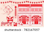 chinese new year of the dog... | Shutterstock .eps vector #782167057