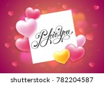 greeting card design for... | Shutterstock .eps vector #782204587