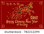 happy chinese new year 2018... | Shutterstock .eps vector #782212294