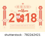 chinese new year of the dog... | Shutterstock .eps vector #782262421