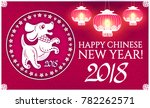 happy chinese new year with... | Shutterstock .eps vector #782262571