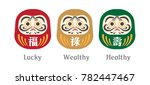 japanese daruma doll icon with... | Shutterstock .eps vector #782447467