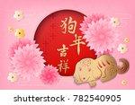 cute cartoon happy new year... | Shutterstock . vector #782540905