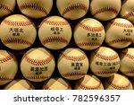 nishinomiya  kansai  japan  ... | Shutterstock . vector #782596357