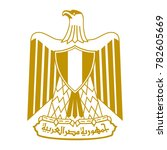 egyptian coat of arms  official ... | Shutterstock .eps vector #782605669
