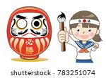 student and dharma doll   the... | Shutterstock .eps vector #783251074