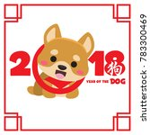 happy 2018 new year. dog... | Shutterstock .eps vector #783300469