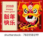 chinese new year 2018. lion... | Shutterstock .eps vector #783558199