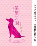 chinese new year of the dog... | Shutterstock .eps vector #783687139
