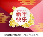 happy chinese new year banner... | Shutterstock .eps vector #783718471
