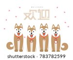 welcome 2018  year of dog 2018  ... | Shutterstock .eps vector #783782599