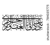 arabic calligraphy of verse...