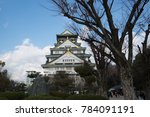 osaka castle in kansai region... | Shutterstock . vector #784091191