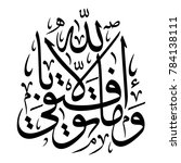 arabic calligraphy from verse...   Shutterstock .eps vector #784138111