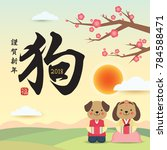 korean new year or seollal... | Shutterstock .eps vector #784588471