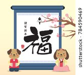 korean new year or seollal... | Shutterstock .eps vector #784590469