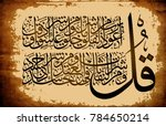 islamic calligraphy them the... | Shutterstock .eps vector #784650214