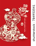 2018 chinese new year  year of... | Shutterstock .eps vector #784953541