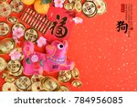 chinese new year decoration... | Shutterstock . vector #784956085