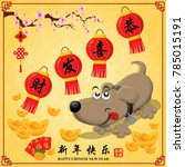 vintage chinese new year poster ... | Shutterstock .eps vector #785015191